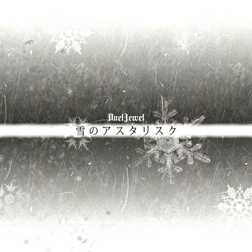 雪のアスタリスク 初回限定盤(CD+DVD)