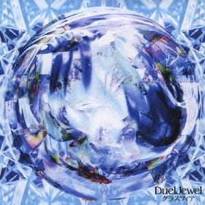 グラスフィア 初回限定盤(CD+DVD)